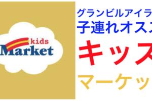 【グランビルアイランド】Kids Market キッズマーケット