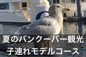 バンクーバー子連れ旅行 夏のおすすめ観光モデルコース【ダウンタウン付近】