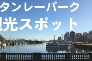 スタンレーパーク観光の完全攻略ガイド【中心部】