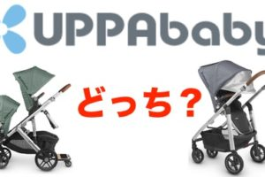 Uppababy (アッパベビー)ビスタとクルーズの比較 どっちが良い?