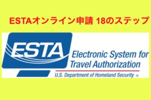 【2018年】アメリカ旅行 ESTAの申請方法 写真付き18のステップで詳しく説明。有効期限の簡単な確認方法もご紹介【電子渡航認証システム】