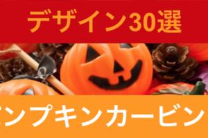 パンプキンカービングのデザインサイト30選【保存版】型紙の無料ダウンロードあり