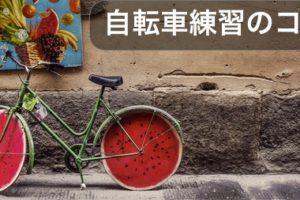 自転車練習のコツは簡単!小学生から大人まで誰でも乗れる方法