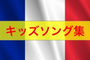 フランス語の勉強に役に立つおすすめキッズソング25曲 歌詞付き【初心者向け】