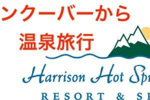 ハリソン ホット スプリングスのホテルで温泉 Harrison Hot Springs Resort & Spa