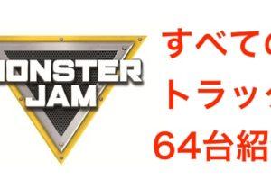 モンスタージャムのモンスタートラック64台すべてご紹介!【2018年版】